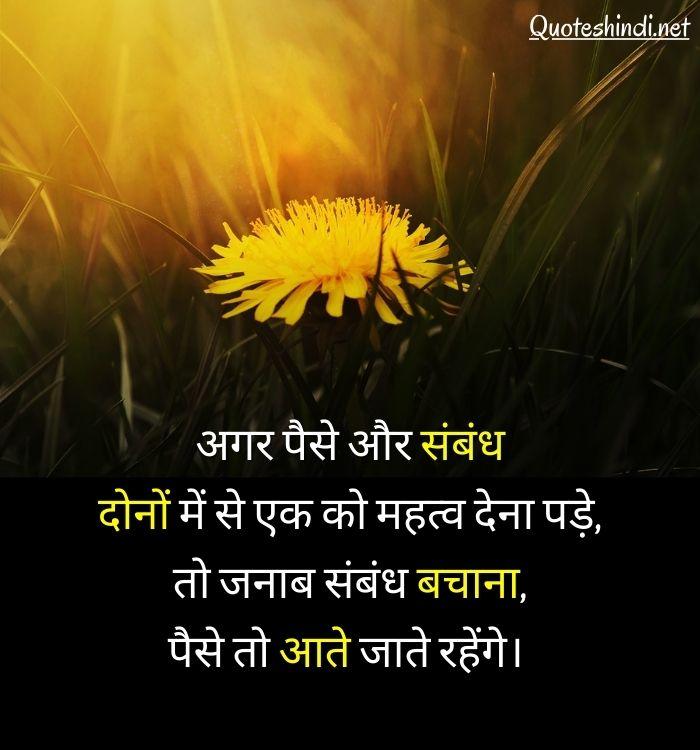 hindi thoughts