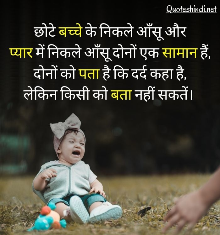 relationship heart touching life quotes in hindi