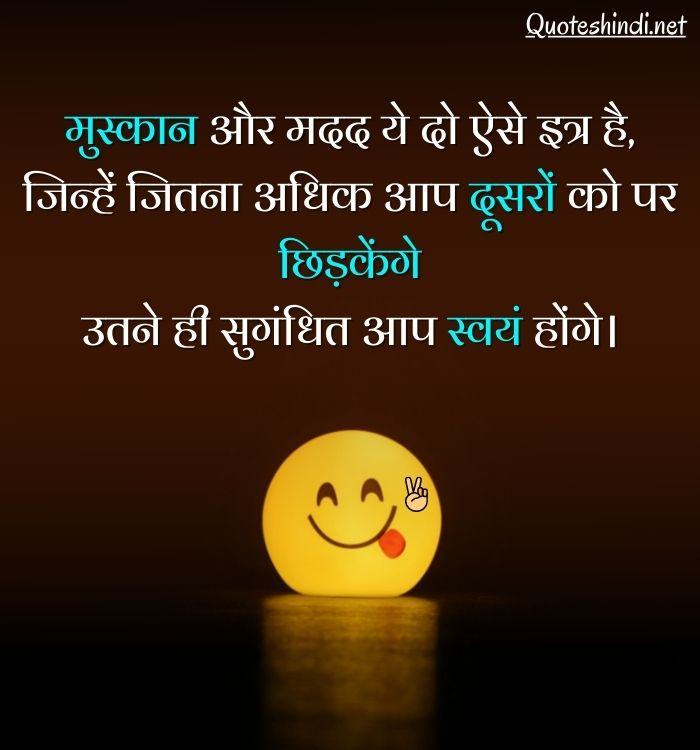 smile quotes hindi images