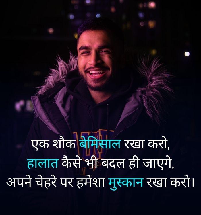 smile quotes hindi status