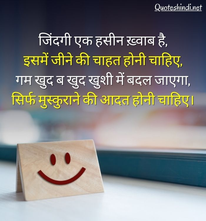 smile quotes in hindi 2 line