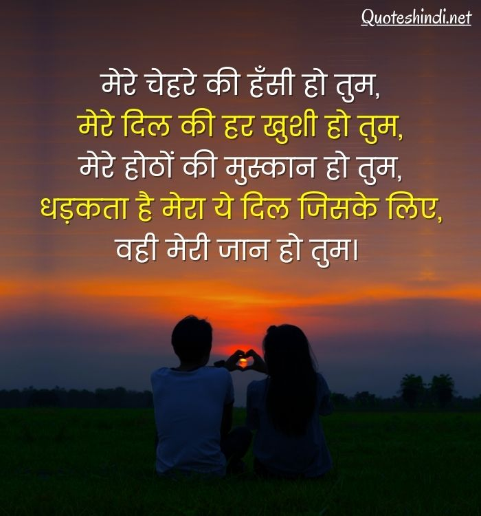 smile quotes in hindi for love