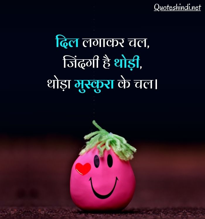 smile quotes in hindi for one line