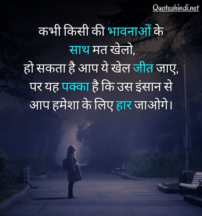 very heart touching quotes in hindi