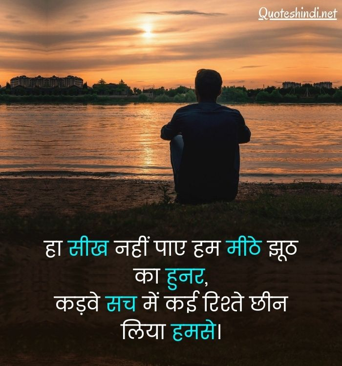 alone in hindi