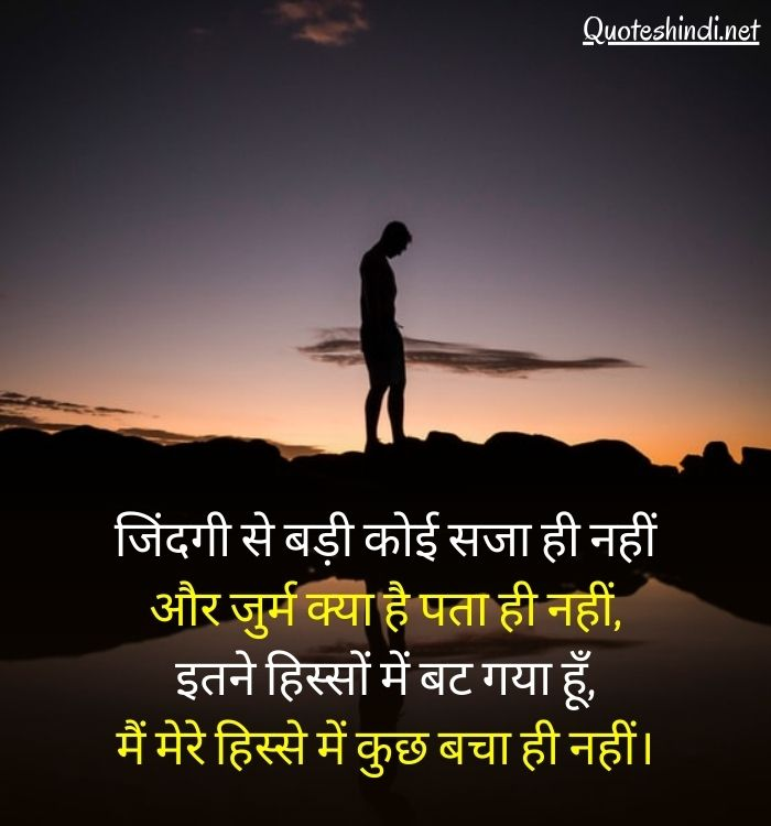 feeling sad status