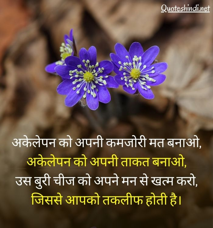 loneliness quotes in hindi