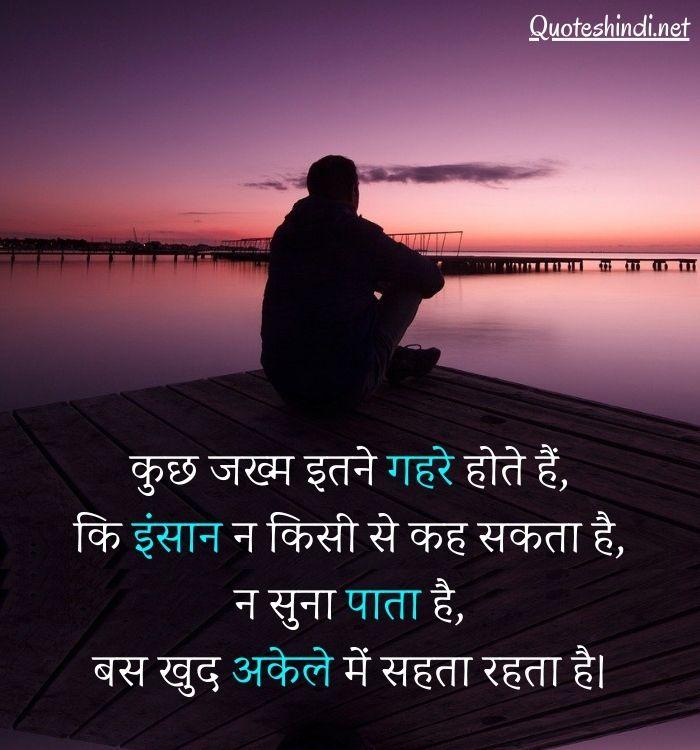 whatsapp status for loneliness