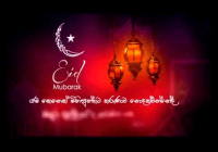 Best Eid Mubarak Quotes 2016