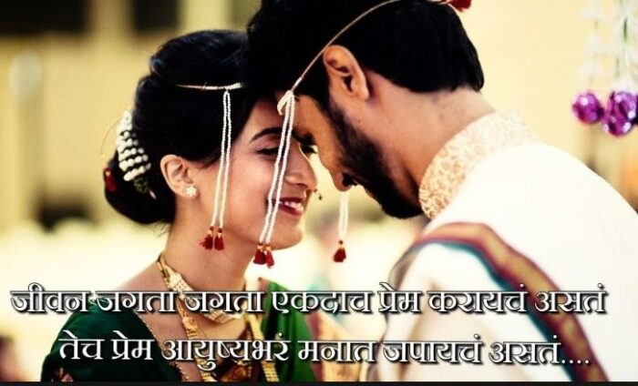 Married Life Husband Wife Quotes In Marathi-6_Image Source Google