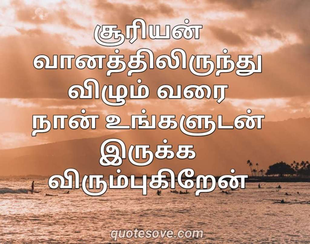 Romantic Love Quotes in Tamil