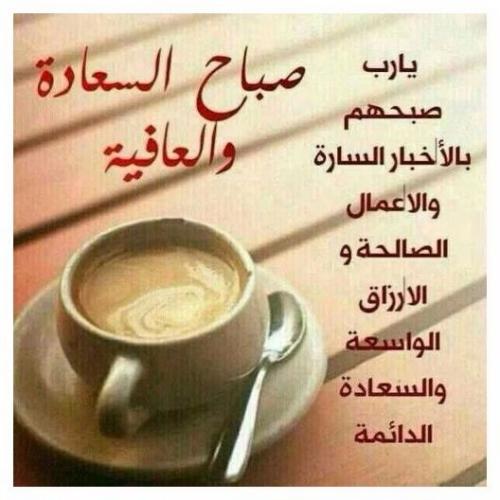 كلمات جميلة عن الصباح اجمل ما يقال في الصباح كلمات جميلة