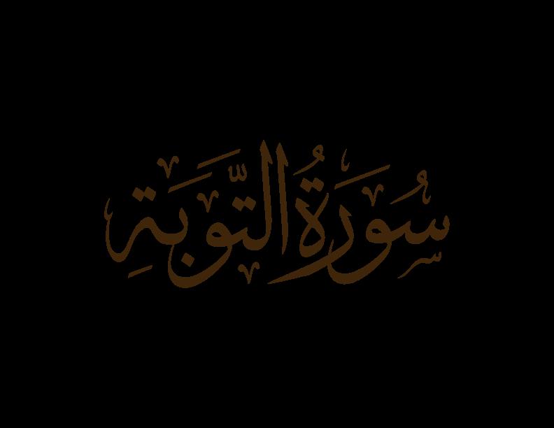 Surah At Taubah The Repentance English