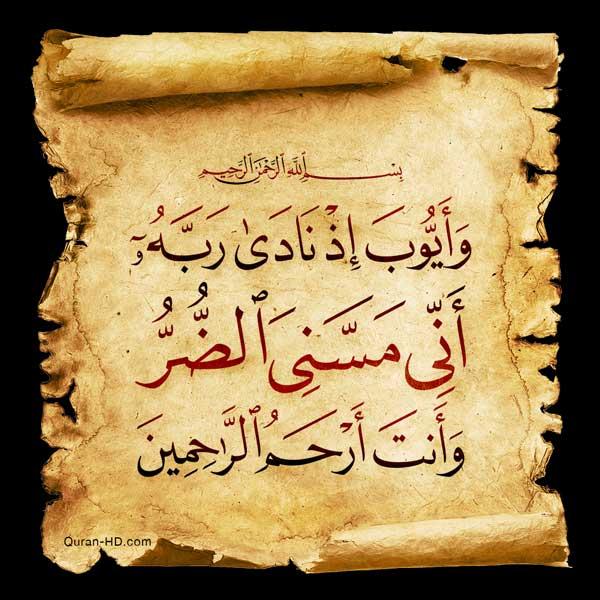 Quran Hd 021083 وأيوب إذ نادى ربه أني مسني الضر Quran Hd