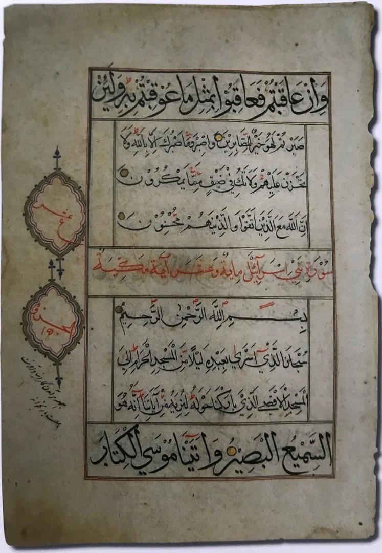 Al Isra Ayat 26-27 : 26-27, Qur'an, Surah, Al-Isra