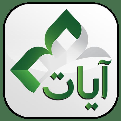 القرآن الكريم تفسير الطبري تفسير سورة فصلت الآية 30