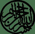 بسم الله الرحمن الرحيم   -- bismi-llāhi r-raḥmāni r-raḥīm