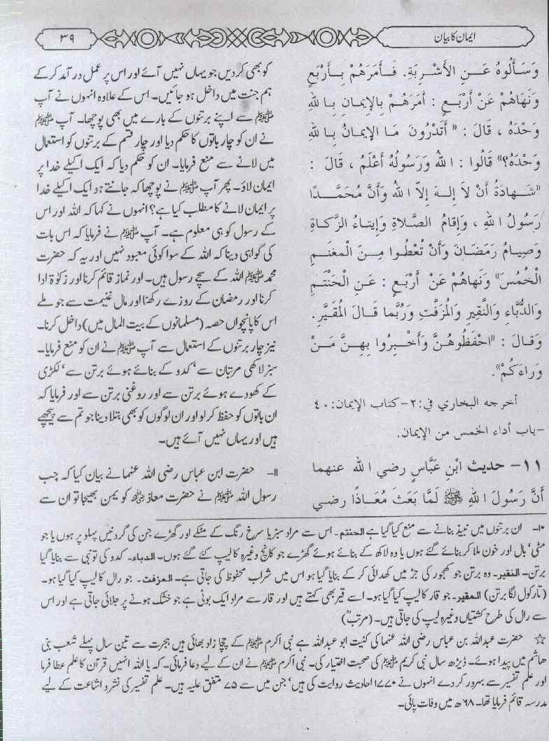 Hadees shareef urdu sahih bukhari