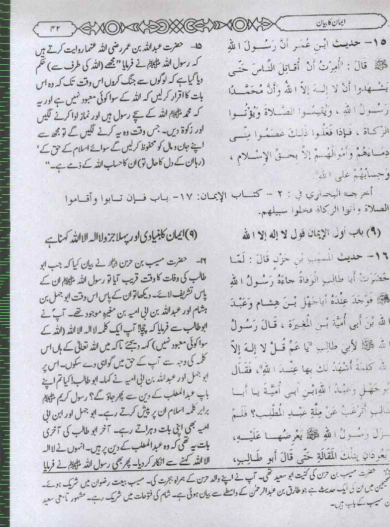 Daily Hadith With Urdu Translation 03 October 2013 (26