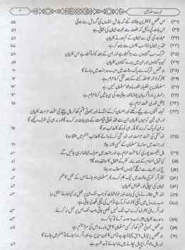 Hadis Of The Day In Urdu - Nusagates
