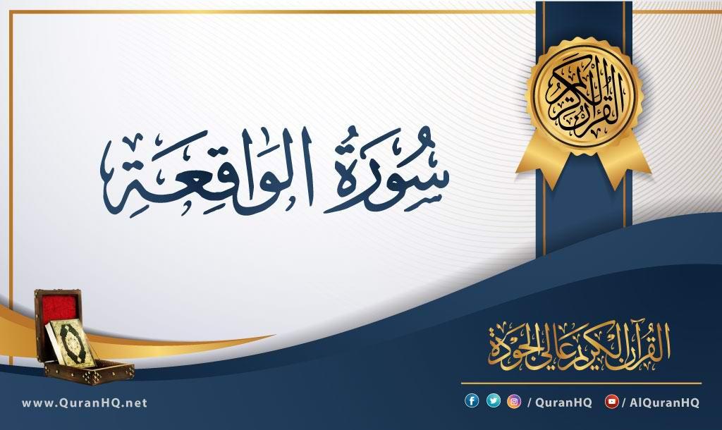 سورة الواقعة سورة الواقعة سورة مكية عدد آياتها 96 آية