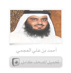 Rayan Al Khayer Al Quran Al Karim Download ريان الخير