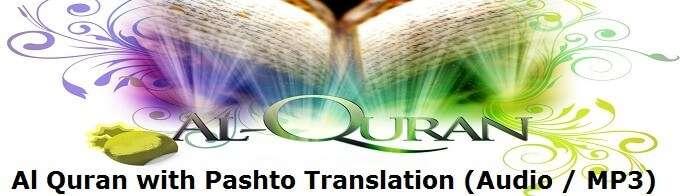 Quran with Pashto Translation (Audio / MP3) | Quran Mp3
