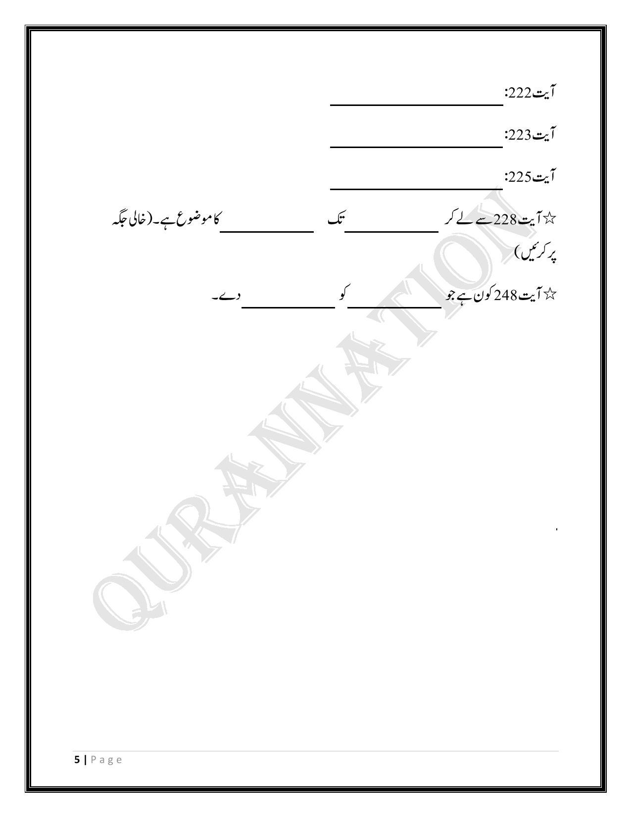 Quran Nation