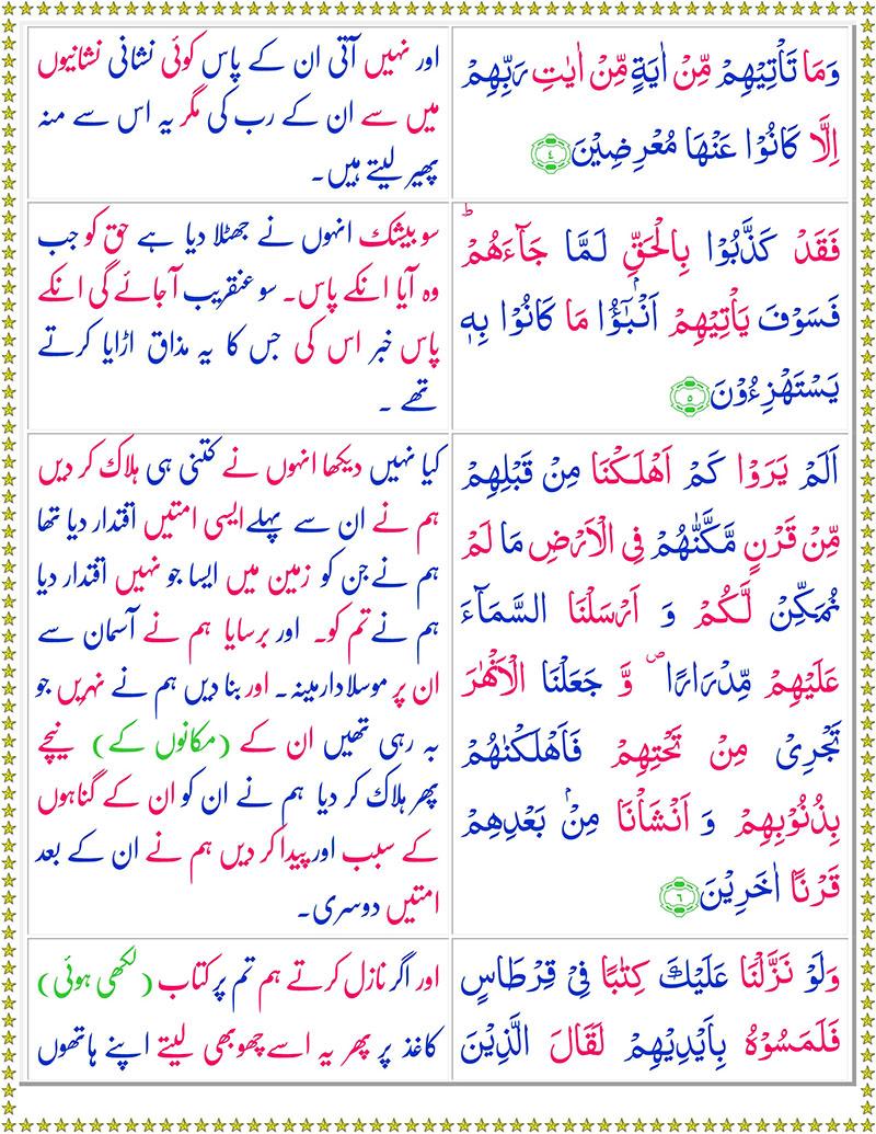 Surah Al An Am Ayat 6 : surah, Surah, Al-An'am, Online, Translation