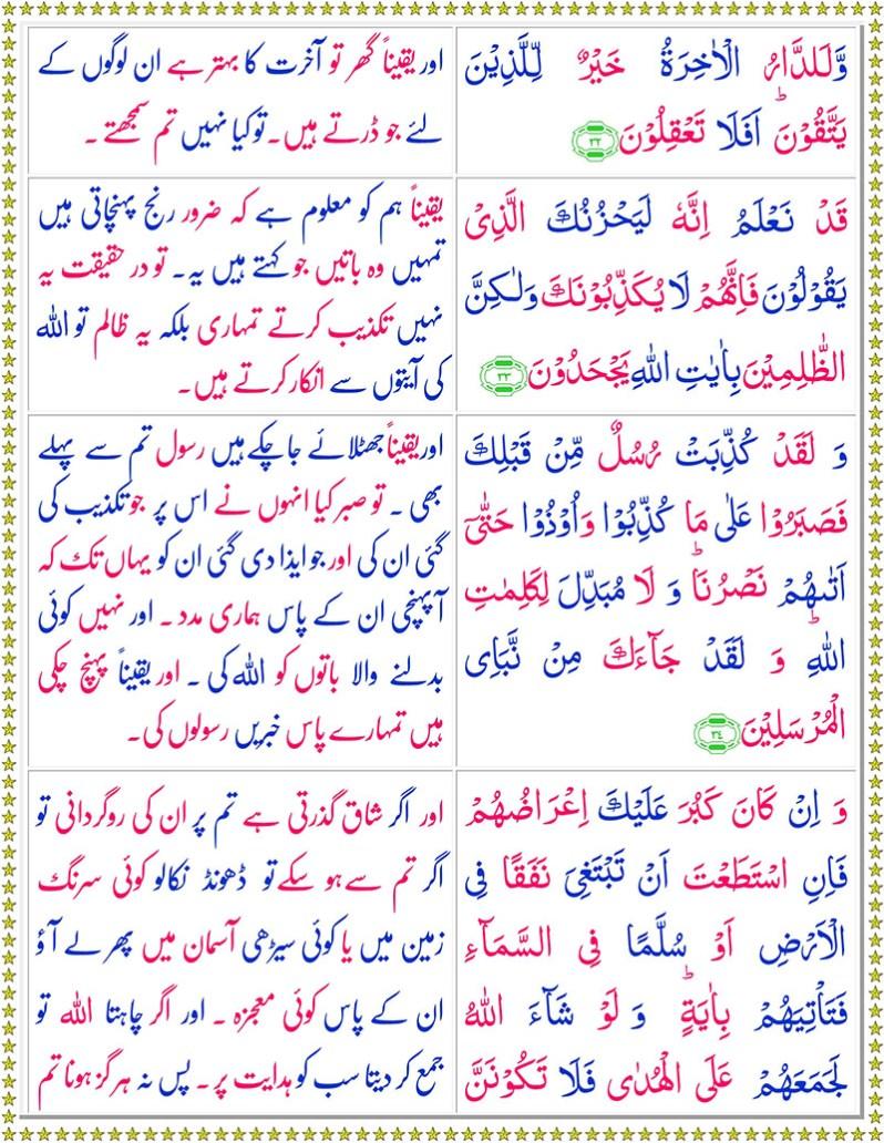 Read Surah Al-An'am Online