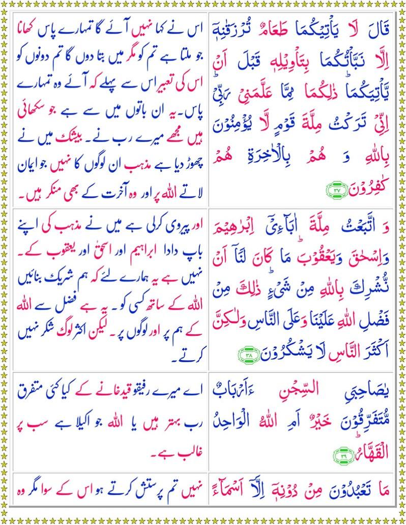 Read Surah Yusuf Online