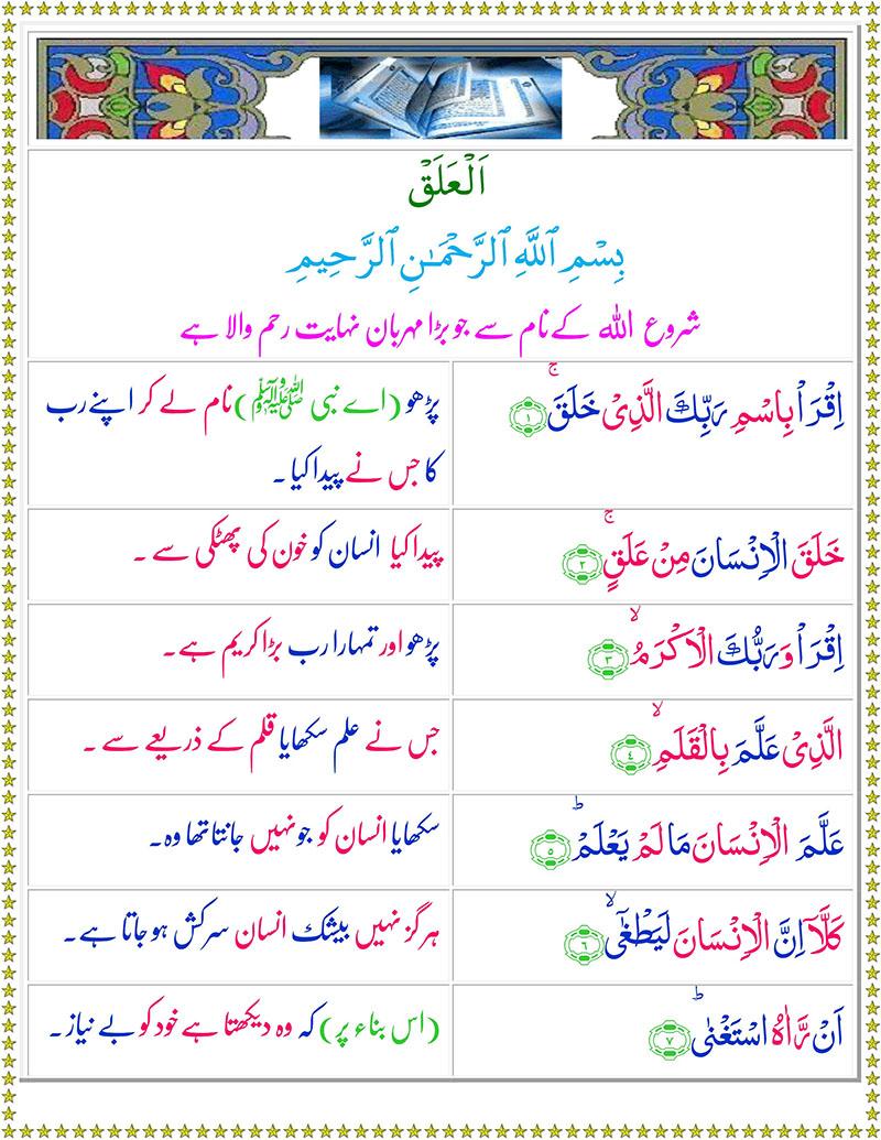 Surah Al Alaq : surah, Surah, Al-Alaq, Online, Translation