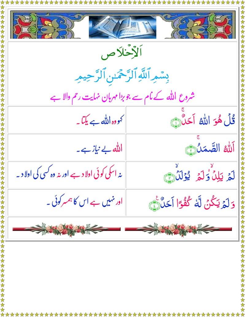 Read Surah Al-Ikhlas Online