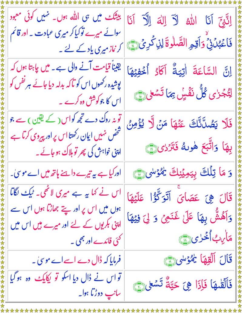 Read Surah TahaOnline