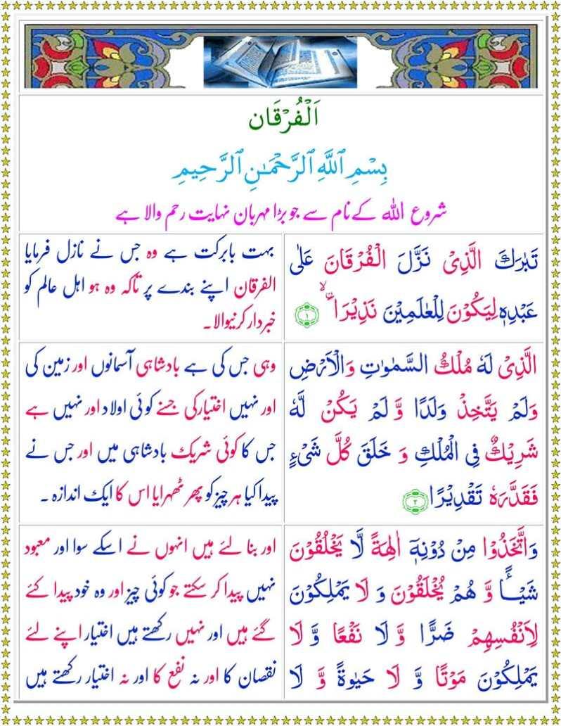 Read Surah Al-Furqan Online