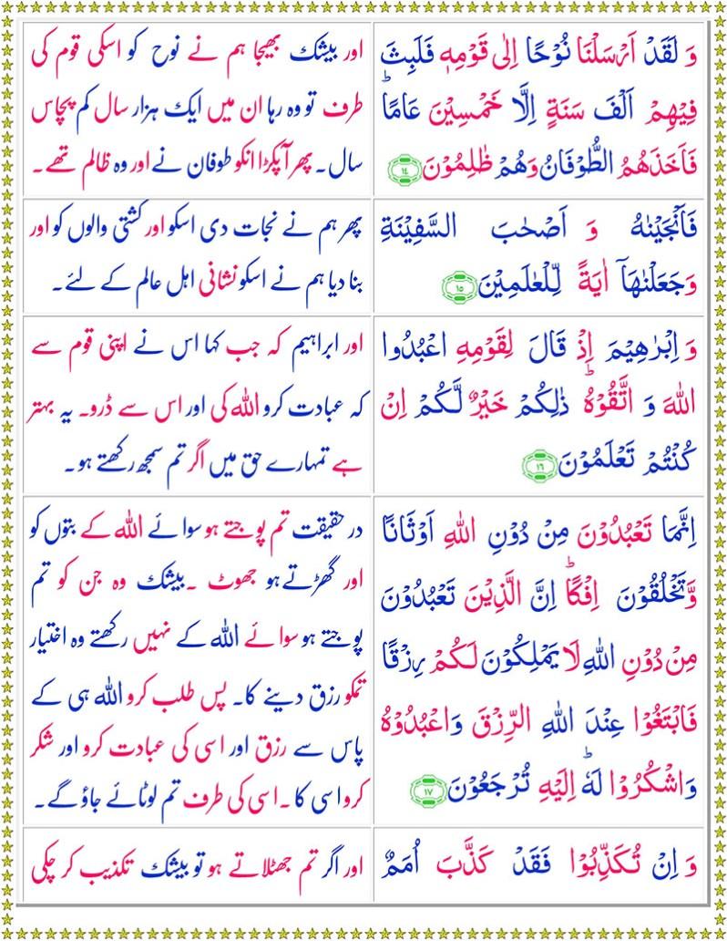 Read Surah Al-Ankabut Online