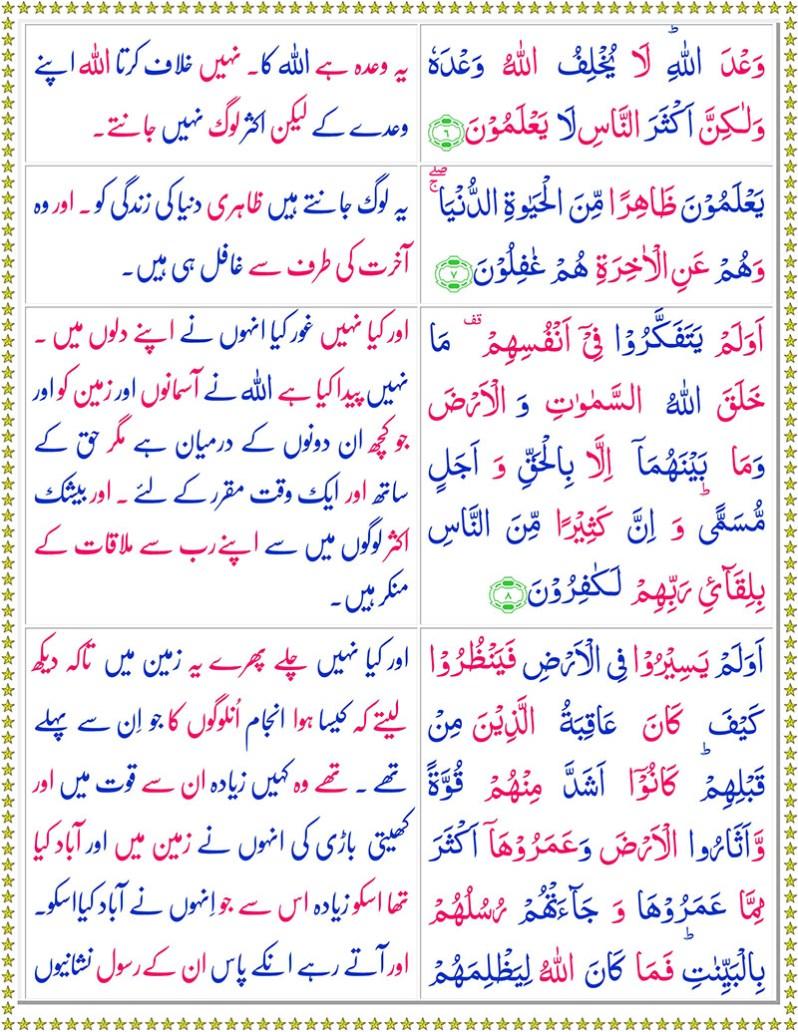 Read Surah Ar-Rum Online