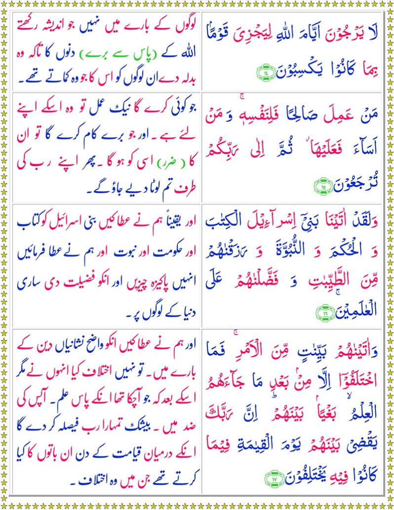 Read Surah Al-Jathiyah Online
