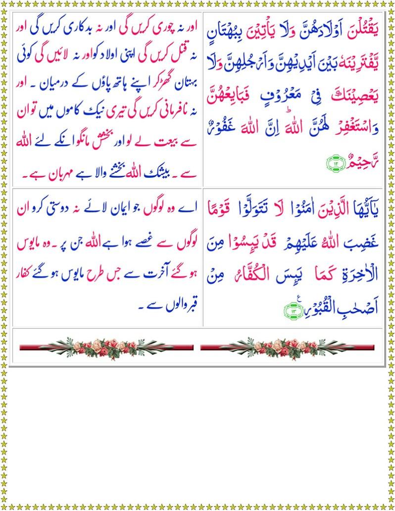 Read Surah Al-Mumtahanahn Online