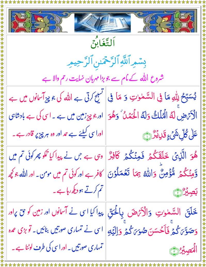 Read Surah At-Taghabun Online