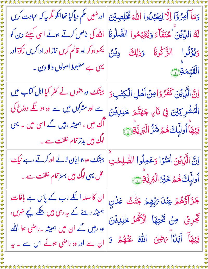 Al Bayinah 5 : bayinah, Surah, Al-Bayyinah, Online, Translation