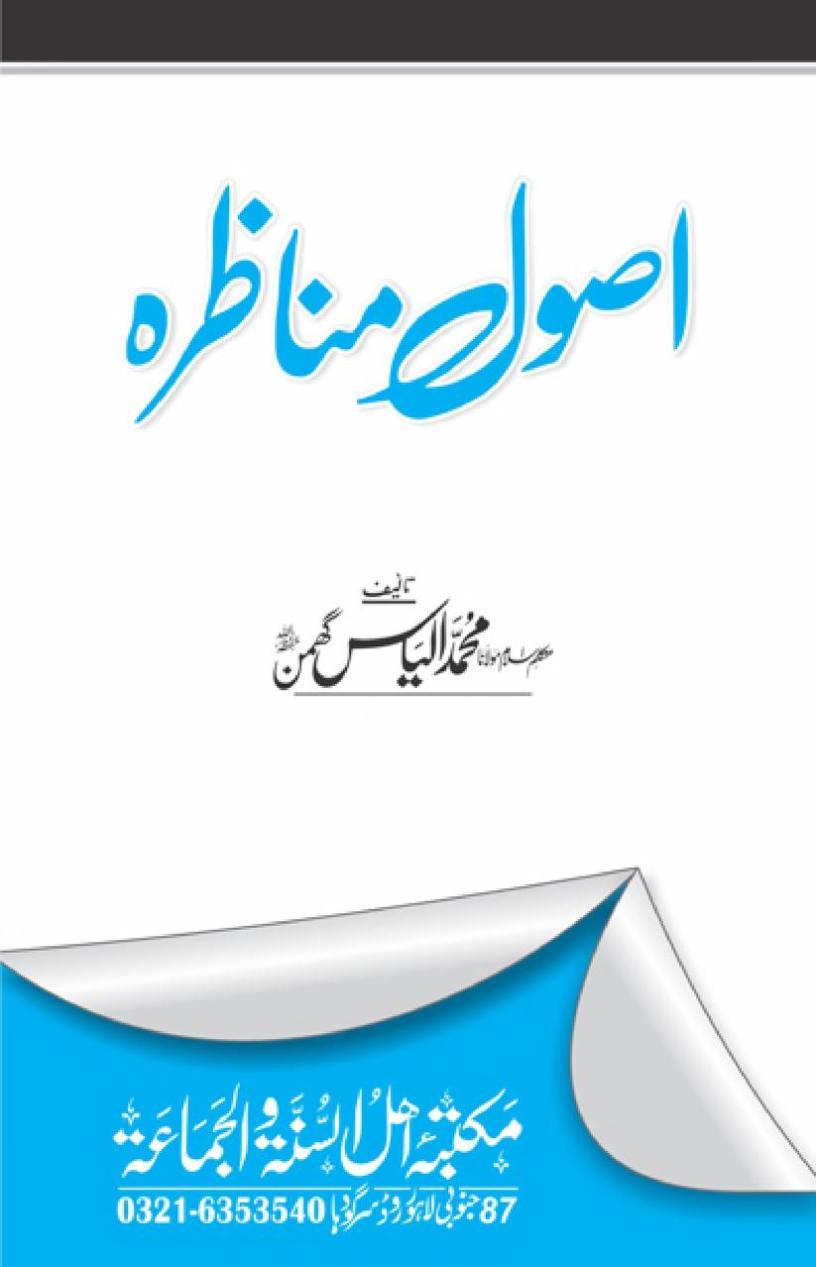 علم مناظرہ کتب ۔ اصول مناظرہ ۔ محمد الیاس گھمن دیوبندی