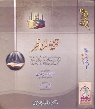 علم مناظرہ کتب ۔ تحفۃ المناظر ۔ مفتی ضیاء الرحمٰن ذاکر بریلوی