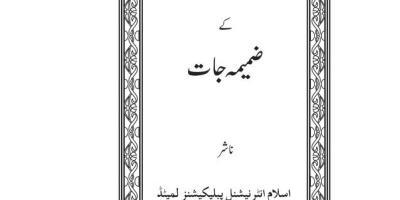 احمدی مسلمانوں کے خلاف 1974 کی پاکستان قومی اسمبلی کی کاروائی میں پیش کیے جانے والے محضر نامہ کے ضمیمہ جات