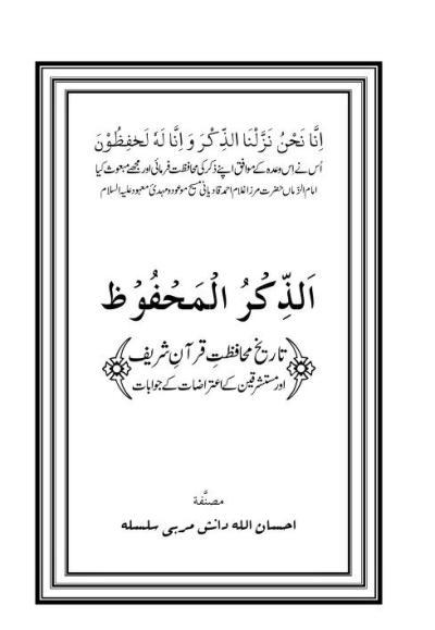 کتب ۔ احمدی کتب ۔ الذکر المحفوظ ۔ قرآن محفوظ کتاب ہے ۔ Quran is a preserved book – Al Zikarul Mahfooz