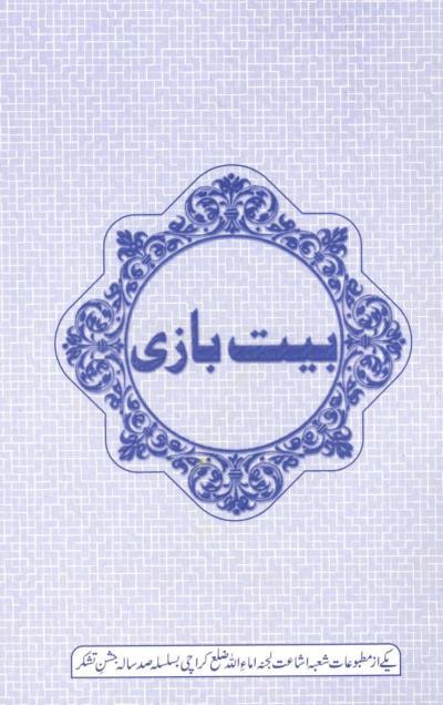 احمدی کتب ۔ مقابلہ بیت بازی ۔ شعر یاد کرنے اور پڑھنے کا مقابلہ