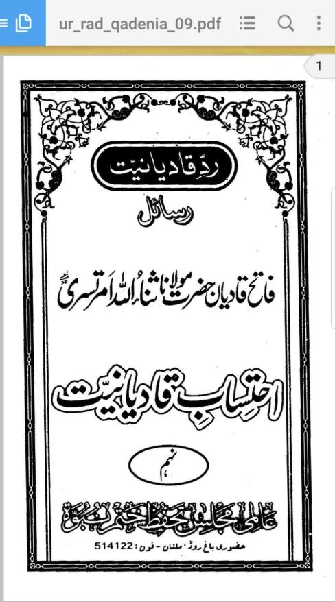 حاصل مطالعہ ۔ دیوبندی کتب ۔ احتساب قادیانیت ۔ جلد 9 ۔ مولوی ثناء اللہ امرتسری
