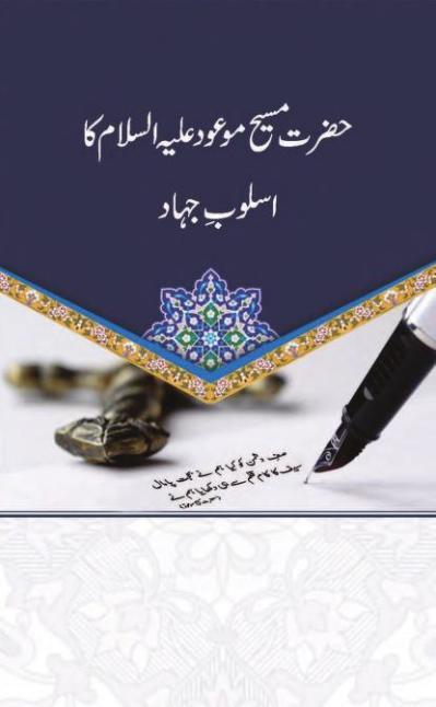 احمدی کتب ۔ مسیح موعودؑ کا اسلوب جہاد ۔ لئیق احمد طاہر