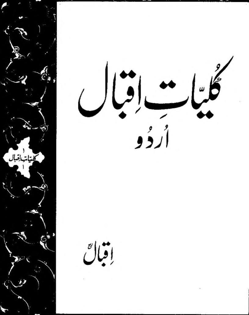 کلیات اقبال ۔ ڈاکٹر محمد اقبال کا منظوم کلام ۔ پی ڈی ایف