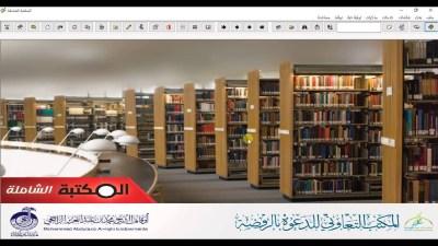 مکتبہ شاملہ ۔ مکمل 7000 کتب بمع پی ڈی ایف ۔ Maktaba Shamila with 7000 books and PDFs Downlaod